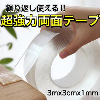 《繰り返し使える》超強力‼︎両面テープ 洗って使える 壁掛け 車 粘着性 テープ