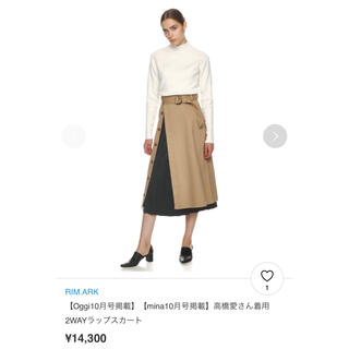 ENFOLD - 掲載リムアーク 2wayスカート