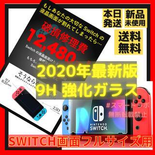 ニンテンドースイッチ(Nintendo Switch)の【2020年最新】Switch スイッチ 保護フィルム 強化ガラスフィルム (家庭用ゲーム機本体)