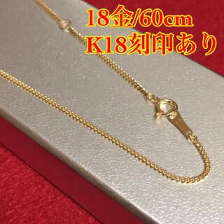 本物!日本製18金  喜平 ネックレスチェーン 60cm(ネックレス)