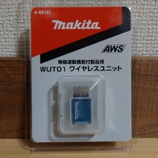 Makita - マキタ 新品 ワイヤレスユニット A-66151