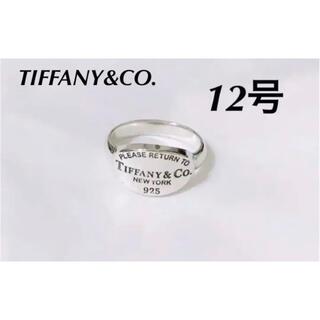 Tiffany & Co. - TIFFANY&CO.  ティファニーリターントゥリング 正規品