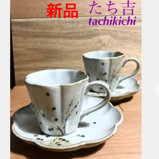 タチキチ(たち吉)の【たち吉】コーヒーカップ&ソーサー(グラス/カップ)