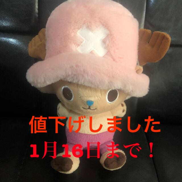 BANDAI(バンダイ)のチョッパー ぬいぐるみ エンタメ/ホビーのおもちゃ/ぬいぐるみ(キャラクターグッズ)の商品写真