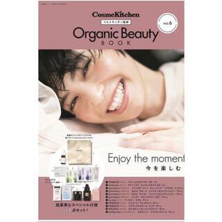コスメキッチン(Cosme Kitchen)のCosme Kitchen Organic Beauty BOOK vol.6(ファッション/美容)