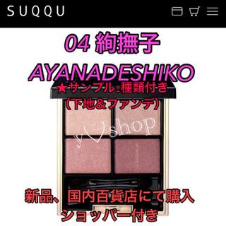 SUQQU - 新品★スック デザイニングカラーアイズ 04 絢撫子 ショッパー付き