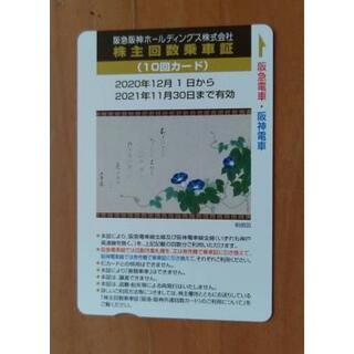 阪急阪神ホールディングス 株主優待乗車証 10回カード