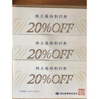 青山商事 割引券 2021年12月31日まで有効(ショッピング)