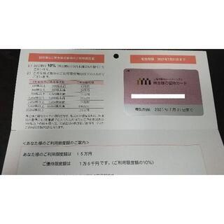 イセタン(伊勢丹)の三越伊勢丹 株主優待カード(限度額15万円)(ショッピング)