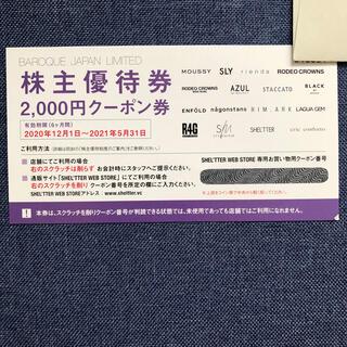 ゆみ様専用【新品未使用】バロックジャパン(ショッピング)
