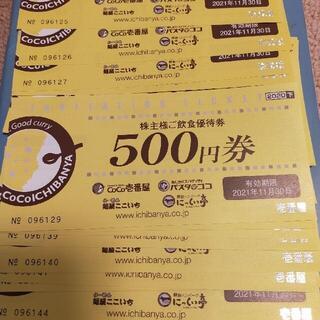 壱番屋 株主優待券 12000円分 ココイチ パスタデココ CoCo壱番屋(その他)