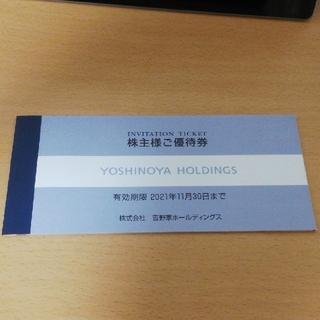 ヨシノヤ(吉野家)の吉野家 株主優待 3,000円分(レストラン/食事券)