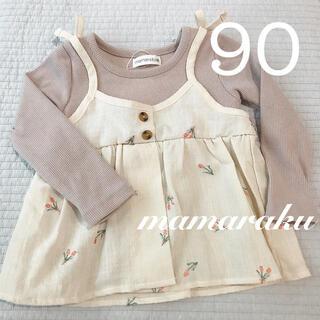 新品 ママラク 小花刺繍キャミソール 長袖カットソー 90 テータテート