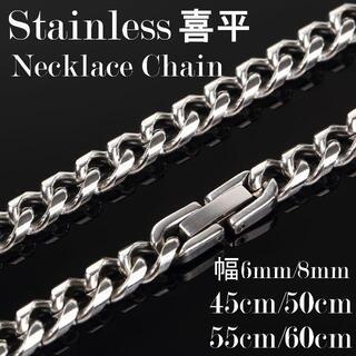 【幅8mm 60cm 】ステンレス 喜平 ネックレスチェーン メンズ(ネックレス)
