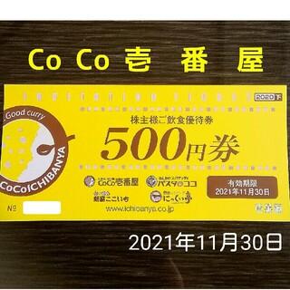 CoCo壱番屋 株主優待券(レストラン/食事券)