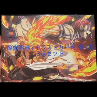 集英社 - 鬼滅の刃 映画 無限列車編 特典 煉獄零巻 0巻 イラストカード 壱 弐