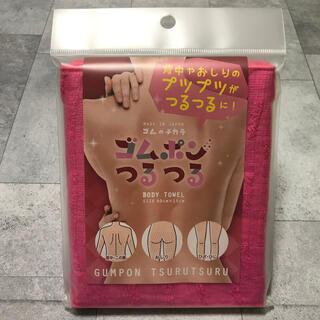 ボディータオル ゴムポンつるつる (ピンク)