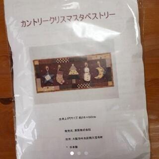 カントリークリスマスタペストリー手作りキット 手芸 ハンドメイド 刺繍(生地/糸)