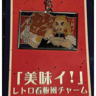 集英社 - 劇場版 鬼滅の刃 無限列車編 煉獄杏寿郎 レトロ看板風チャーム