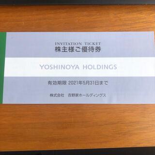 ヨシノヤ(吉野家)の【優待券】吉野家HLDG 3,000円分 2021年5月31日まで(レストラン/食事券)