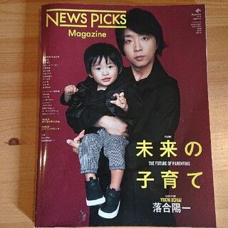 News Picks Magazine(ニュースピックスマガジン) 2019年 (ビジネス/経済/投資)