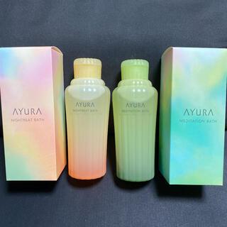 AYURA - 【追跡あり発送/手数料送料無料】アユーラ 入浴剤 セット