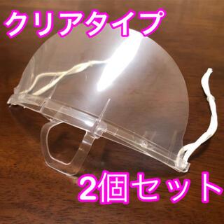 ☆新品未開封 マウスシールド マウスガード クリア 2枚(日用品/生活雑貨)