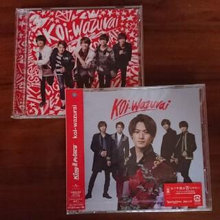 king&prince koi-wazurai 初回A,Bセット キンプリ