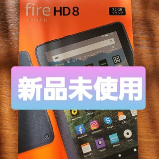 ANDROID - fire hd 8 新品未開封