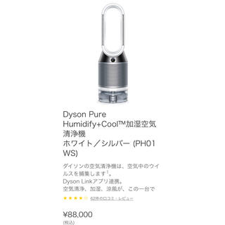 Dyson - ph01 Dyson 空気清浄機 加湿器 扇風機 1台3役 新製品 PH01