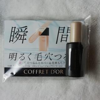 コフレドール(COFFRET D'OR)のコフレドール 化粧下地サンプル(サンプル/トライアルキット)
