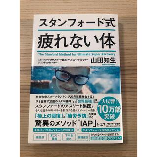 サンマークシュッパン(サンマーク出版)の「スタンフォード式疲れない体」山田知生(健康/医学)
