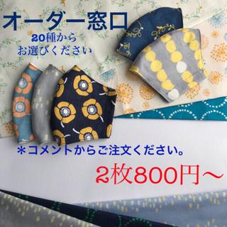 ニーナオーダー窓口❣️2枚800円〜