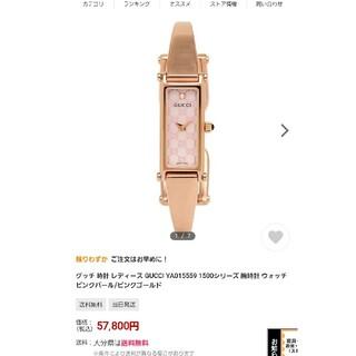 Gucci - GUCCI レディース 腕時計 YA015559