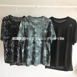 リーボック(Reebok)の【中古】Reebok XOサイズランニングTシャツ3枚セット(ウェア)