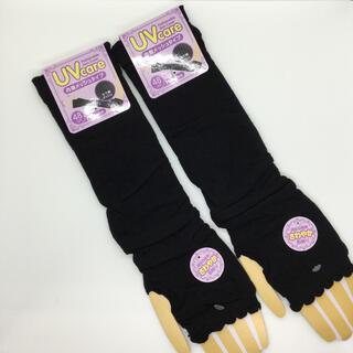 アームカバー 2セット (手袋)