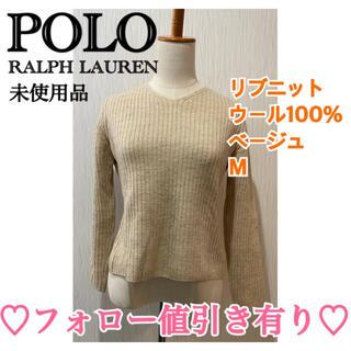 POLO RALPH LAUREN - セール◎ ポロ ラルフローレン リブニット ニット アースカラー ウール