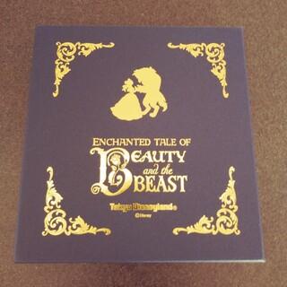 Disney - 美女と野獣 ノベルティー ブックカバー&ボールペン