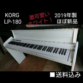 KORG - 送料込み 激可愛&ほぼ新品 KORG 電子ピアノ LP-180 2019年製美品
