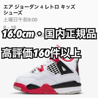 NIKE - 【16.0cm】エアジョーダン4 AJ4 ファイヤーレッド ベビー キッズ