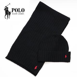 POLO RALPH LAUREN - 新品 正規品 ポロ ラルフローレン マフラー ニット帽 ギフトセット ブラック