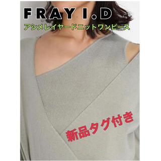 FRAY I.D - フレイアイディー レイヤードニットワンピース