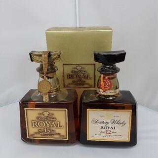 サントリー - ウイスキー ローヤル12年 ローヤル15年(ゴールドラベル)2本セット