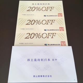 アオヤマ(青山)の青山商事の株主優待券 20%割引券 3枚(ショッピング)