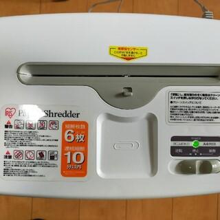 アイリスオーヤマ(アイリスオーヤマ)のアイリスオーヤマ ペーパーシュレッダー(オフィス用品一般)