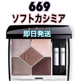 Dior - 箱付き新品 Dior サンククルール アイシャドウ ソフトカシミア 669