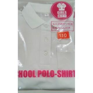 【新品】女児 スクールポロシャツ 長袖 110(その他)
