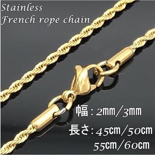 【3mm45cm】ステンレス ネックレス チェーン 金属アレルギー対応 ゴールド(ネックレス)