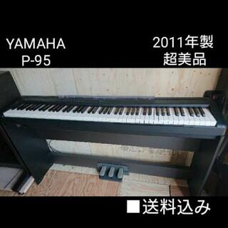 ヤマハ(ヤマハ)の送料込み YAMAHA 電子ピアノ P-95  2011年製 超美品(電子ピアノ)