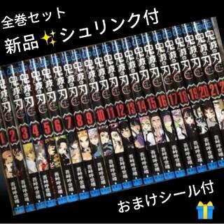 鬼滅の刃  漫画 1~22巻セット ★新品未開封シュリンク付き